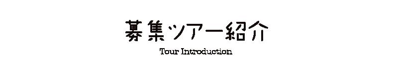 募集ツアー紹介 Tour Introduction