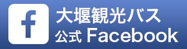 大堰観光Facebookページ